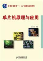Microcontroller Theory and Applications(Chinese Edition): LIANG BING DONG