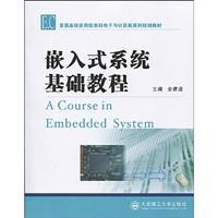 embedded systems based tutorial(Chinese Edition): JIN JIAN SHE