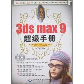 Super Stone 3ds max 9 manual: HAN YONG