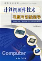 technical exercises and test computer hardware guide(Chinese Edition): YANG WANG LI