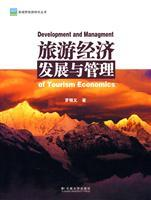tourism economic development and management(Chinese Edition): LUO MING YI