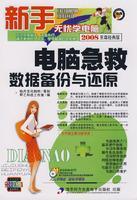 computer first aid. data backup and restore: JIA YI KE JI GONG ZUO SHI