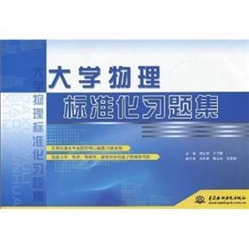 Physics Problem Set for Standardization(Chinese Edition): XIAN LI FEN WANG ZI GUO ZHU