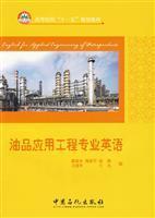 oil Application Engineering English(Chinese Edition): CHEN BO SHUI (DENG)