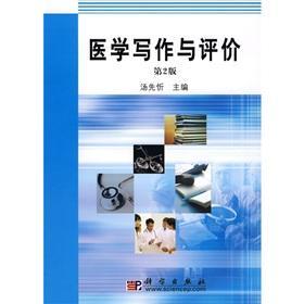 medical writing and evaluation: TANG XIAN XIN BU JIN