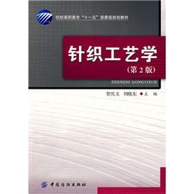 knitting technology - (2nd edition): HE QING YU