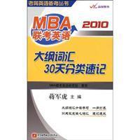 2010MBA English exam outline classification of shorthand: JIANG JUN HU