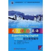 college counseling experience. English Integrated Course: Second Volume(Chinese Edition): QI NAI ...
