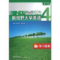 New Horizon College English Study Guide: 4(Chinese: SHEN JIN HUA
