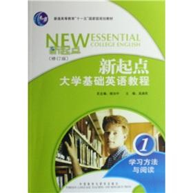 new starting point for university-based tutorial learning English and reading: 1(Chinese Edition): ...