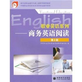 Professional English Series - Business English Reading - 2nd Edition(Chinese Edition): BEN SHE.YI ...