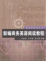 New Business English tutorial(Chinese Edition): MAO QUN YING