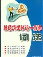 English clever science wonderful mind think alike: lexical(Chinese Edition): LIU WEI QU ZHONG LIANG