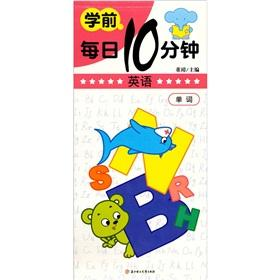 word - pre-school day 10 minutes English(Chinese Edition): DONG ZHANG