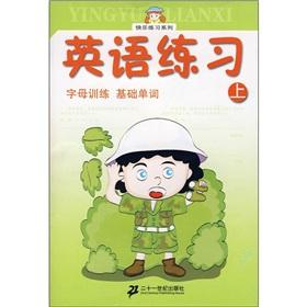 training base letter word - English Practice (Vol.1)(Chinese Edition): TU MAO MAO WEN ZI YAO YAO ...