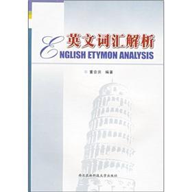 English word parsing(Chinese Edition): DONG HUI QING