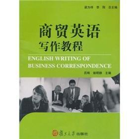 Business English writing tutorial(Chinese Edition): LIANG WEI XIANG LI GANG ZONG LV YE GUO MING ...