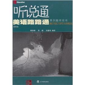 US language Passepartout: I heard through the (Teacher s Book) Fourth Edition(Chinese Edition): WU ...