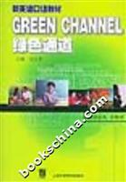 GREEN CHANNEL green channel (Book) * new spoken English materials (Wu ancient China)(Chinese ...