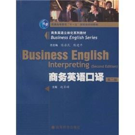 business English interpreter(Chinese Edition): ZHAO JUN FENG ZHU