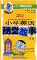 support tape 1: Primary English quiz story. Second grade: XU XUE MING