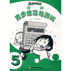 English (Volume V) synchronous exercises and test: CHEN HONG //