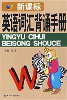 New Standard English vocabulary recitation manual(Chinese Edition): GAO LING