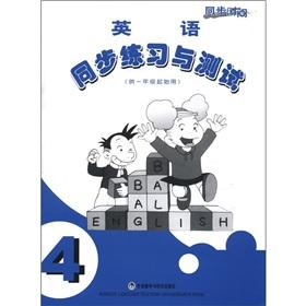 English (Volume IV) simultaneously practice and testing: CHEN HONG