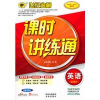 English Required 3 - with PEP - hours of speaking practice through -2009-2010 latest version(...