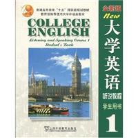 New Edition - College English - I heard tutorial school textbooks - - 1: YU SU MEI DENG
