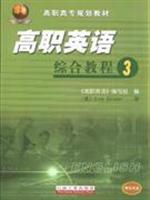 College English Integrated Course: 3(Chinese Edition): GAO ZHI YING YU) XIE ZU