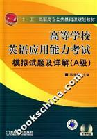 College English Test simulation questions and Explained (A level)(Chinese Edition): YU HAI LING ZHU