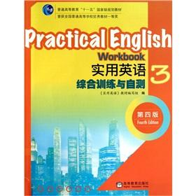 comprehensive training and practical self-rated English -3 - (Fourth Edition)(Chinese Edition): SHI...