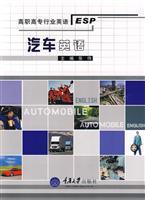 Auto English(Chinese Edition): ZHANG WEI ZHOU LI KUN