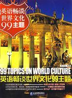 English talked about the theme of world culture 99(Chinese Edition): XU XIAO FAN