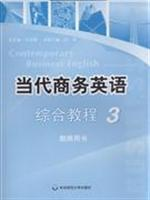 Contemporary Business English Integrated Course 3 (Teacher s Book)(Chinese Edition): LV LE