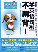 English sentences do not back!(Chinese Edition): LIU XUAN QING