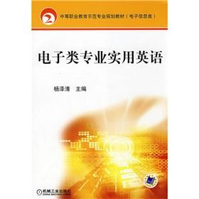 electronics professional and practical English(Chinese Edition): YANG ZE QING