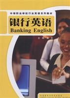Bank English(Chinese Edition): WEN ZHI LIANG