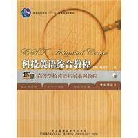 Technology English Integrated Course: LIU AI JUN // WANG BIN