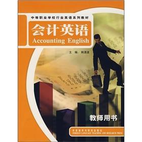 Accounting English: Teacher s Book(Chinese Edition): HAN YONG BO ZHU PIAN