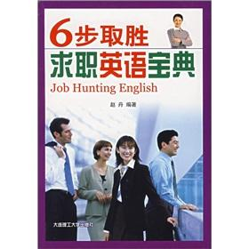 6 steps to win the job in English Collection(Chinese Edition): ZHAO DAN