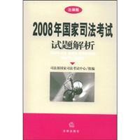 2008 National Judicial Examination item analysis(Chinese Edition): SI FA BU GUO JIA SI FA KAO SHI ...