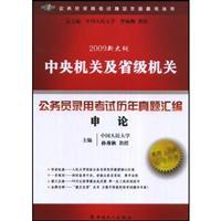 2009 new outline the central authorities and provincial authorities compilation of civil service ...