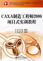 CAXA Manufacturing Engineer 2006 project-training tutorial(Chinese Edition): LIU XIAO FEN