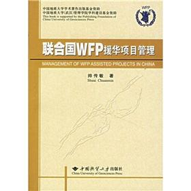 United Nations project management WFP aid to China [in English](Chinese Edition): SHUAI CHUAN MIN