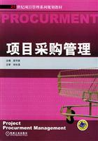 project procurement management(Chinese Edition): WU SHOU RONG