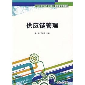 Supply Chain Management(Chinese Edition): GAO WEN HUA WANG GUI HUA ZHU