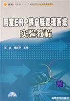 UF experimental ERP supply chain management system tutorial: SHI YAN // CHENG XIN HUA