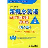 1 New Concept English spoken simultaneously expand: MAO FENG LING